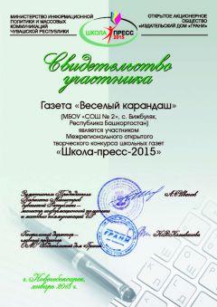 Свидетельства участников «Школа-пресс-2015»: Лучший дизайн школьной газеты, Башкортостан Школа-пресс-2015