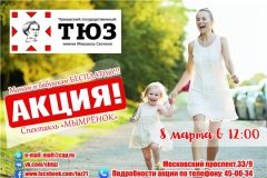 Театр юного зрителя им. М. Сеспеля проводит праздничную акцию «В театр – с мамой!»