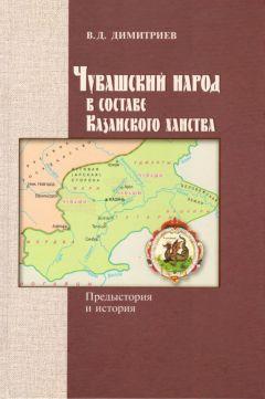 Вышла книга «Чувашский народ в составе Казанского ханства»