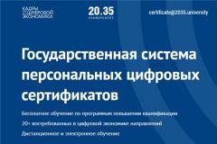 Жители Чувашии могут бесплатно обучиться новой цифровой профессии «Кадры для цифровой экономики» Цифровая Россия