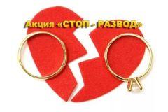 30 октября в отделе ЗАГС состоится акция «Стоп-развод» ЗАГС