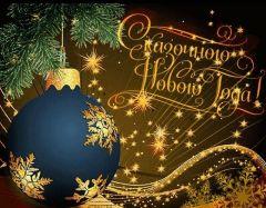 С Новым годом!С Новым годом, дорогие читатели! На пороге Новый год