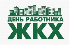 den-rabotnika-zhkh.jpgС Днем работников жилищно-коммунального хозяйства!