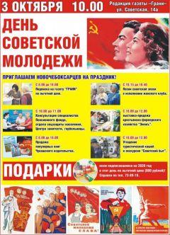 """""""Грани"""" приглашают на праздник """"День советской молодежи""""!"""