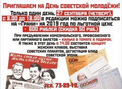 """Приглашаем на День советской молодежи!""""Грани"""" приглашают на День советской молодежи!"""