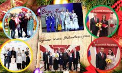 Новочебоксарск по праву гордится своими лучшими семьями Новый год - 2020