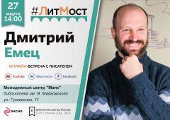 Писатель-фантаст Дмитрий Емец представит читателям свои новые книги #ЛитМост Книжный клуб