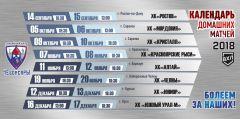 ХК «Чебоксары» откроет новый сезон матчем с ХК «Ростов» ХК Чебоксары