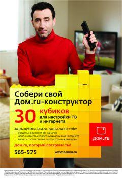 «Дом.ru» запускает уникальный тариф «Конструктор» Дом.ru