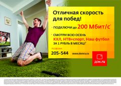 «Дом.ru» в Чебоксарах разогнался до 200 Мбит/с Дом.ru интернет