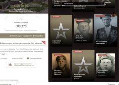 Сохрани имя солдата в храме Победы 75 лет Победе