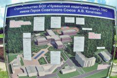 Состоялось общественное обсуждение перспективы развития Новоюжного района Чебоксар в связи со строительством кадетского корпуса кадетский корпус