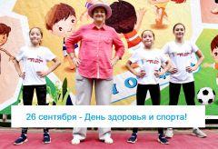 dsc_0471.jpg Куда пойти в Новочебоксарске в День здоровья и спорта  День здоровья и спорта в Новочебоксарске