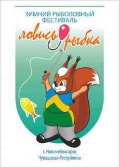 """Приглашаем 4 марта 2017 года на зимний рыболовный  фестиваль «Ловись рыбка-2017»В Новочебоксарске в субботу состоится зимний рыболовный фестиваль """"Ловись рыбка-2017"""" Рыбак рыбака фестиваль фестиваль """"Ловись рыбка!"""" зимняя рыбалка рыбаки"""