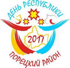 Утверждена официальная эмблема празднования Дня Республики в Порецком районе