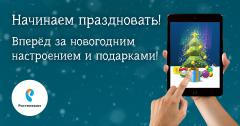 Больше 100 000 цифровых ёлок помог вырастить «Ростелеком» Филиал в Чувашской Республике ПАО «Ростелеком»