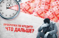 """Как заставить банк пойти на уступки  при урегулировании задолженности Юридическая фирма """"РБК"""""""