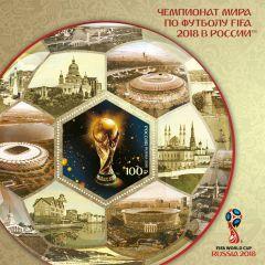 В почтовое обращение вышел блок, посвященный Чемпионату мира по футболу FIFA 2018 в России