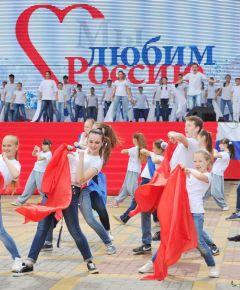 Главный праздник 12 июня — День России