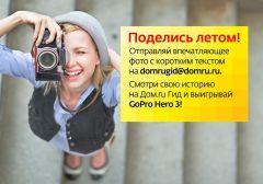 «Дом.ru» подарит за летние впечатления видеокамеру GoPro Дом.ru интернет конкурс лето