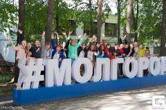 «МолГород-2017» пройдет под лозунгом «Навстречу XIX Всемирному фестивалю молодежи и студентов»