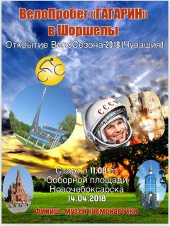 """Велосезон в Чувашии начнется с велопробега """"Гагарин"""" велосезон"""
