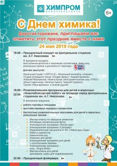 ghorod-A4-tir-17.jpg«Химпром» приглашает жителей и гостей республики на празднование Дня химика Химпром