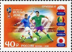 В отделения Почты России поступили марки, посвященные командам-участницам Чемпионата мира по футболу FIFA 2018 в России
