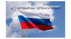 День России - 2018Опубликован анонс мероприятий Дня России в Новочебоксарске 12 июня — День России