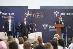 В столице Чувашии начал работу IV Всероссийский форум тюркской молодежи «Золото тюрков» 550 лет Чебоксарам Чебоксары-550