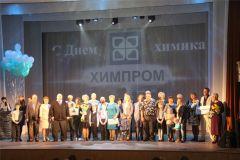 В Новочебоксарске чествовали химиков день химика Химпром