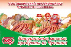 Импорт отступает Ядринский мясокомбинат