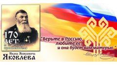 Праздничные мероприятия, посвященные 170-летию И.Я. Яковлева, в Чебоксарах пройдут с 24 по 25 апреля