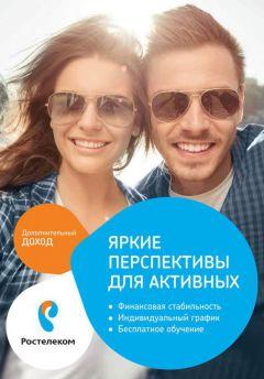 Где студентам подработать летом? «Ростелеком» приглашает! Филиал в Чувашской Республике ПАО «Ростелеком» занятость