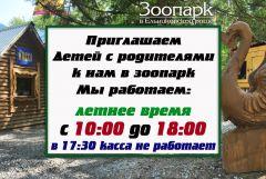 ОбъявлениеЕльниковская роща анонсировала летний график работы зоопарка Зоопарк Ельниковская роща