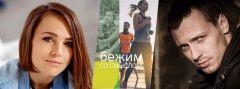 1 июня в Чебоксарах пройдет спортивный фестиваль «Зелёный Марафон»