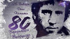 Владимиру Высоцкому 80 лет: вспоминаем его стихи Флешмоб стихи Высоцкий