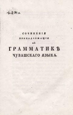 Первые учебные книги для чувашских детей Год учителя