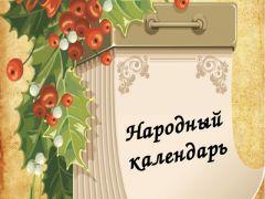 Прокукует кукушка – будет тепло Народный календарь