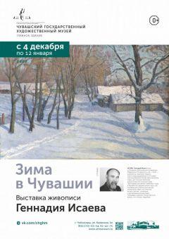 Анонс выставкиВ Чувашии открывается выставка, посвященная 95-летию со дня рождения художника Геннадия Исаева анонс выставки