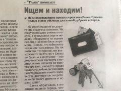 """""""Бюро находок"""" работает в редакции газеты """"Грани"""" проект газеты"""