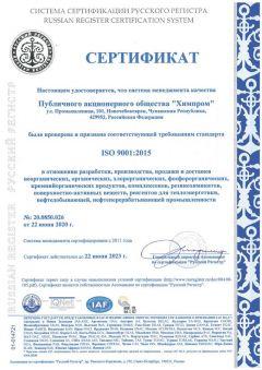 Сертификат Ассоциации «Русский Регистр» ISO 9001:2015Система менеджмента качества ПАО «Химпром» подтвердила соответствие международному стандарту Химпром