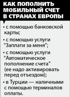 "izmienieniie_stoimosti_uslugh_mieghafon.jpg""Евротариф"": путешествуют все!  роуминг Мегафон"