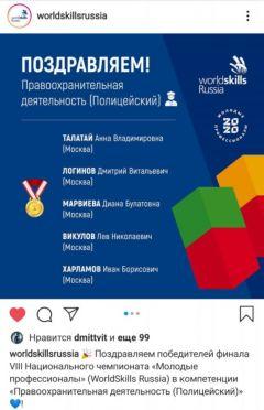 Экс-кадет Новочебоксарского кадетского лицея Иван Харламов стал победителем финала WorldSkills  Знай наших! кадетский лицей