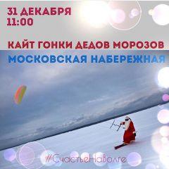 31 декабря на набережной Чебоксар пройдут зрелищные кайт гонки Дедов Морозов