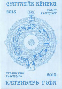 "kaliendar_na_2013_ghod_kraieviedchieskii.jpgНациональная библиотека выпустила новый ""Календарь года"" Национальная библиотека Чувашской Республики календарь"