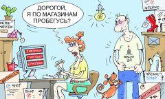 karrikatura_k_osnovnoi_statie.jpgБилеты, лекарства,  пошлины. Как изменятся права потребителей в 2020 году По новым правилам