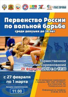 Золотую и две серебряные медали завоевали спортсмены Чувашии на первенстве России по вольной борьбе среди девушек до 18 лет