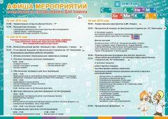 khimprom_A3_v17.jpg«Химпром» приглашает жителей и гостей республики на празднование Дня химика Химпром