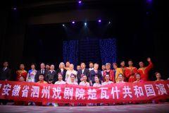 Артисты из Китая на сцене с новочебоксарцами. Фото Елены КотвицкойС любовью из Китая День Республики-2017 Палитра событий